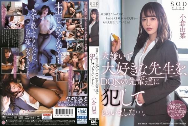 JAV Download Yuna Ogura [STARS 208] 大嫌いで大好きな先生を、DQNの先輩達に犯してもらいました…。 ... SODstar Humiliation イラマチオ 輪姦・辱め 2020 03 12