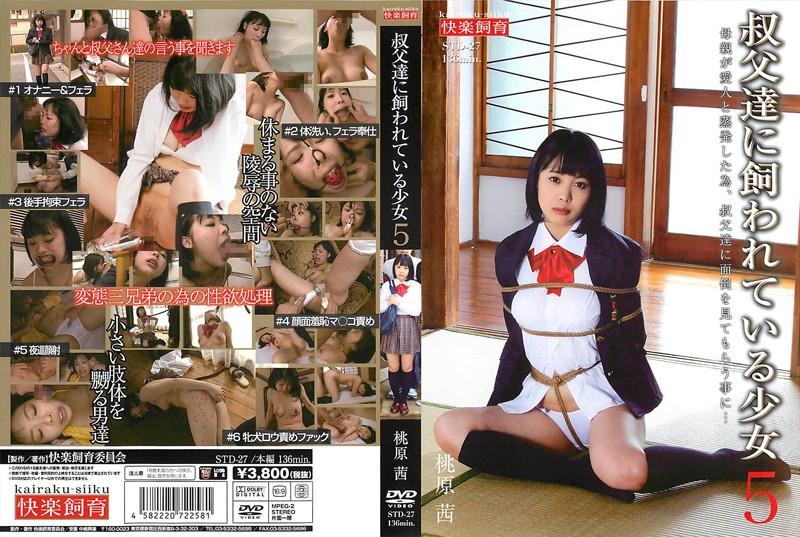 JAV Download Akane Momohara [STD 027] 叔父達に飼われている少女 5 快楽飼育 2015 02 01