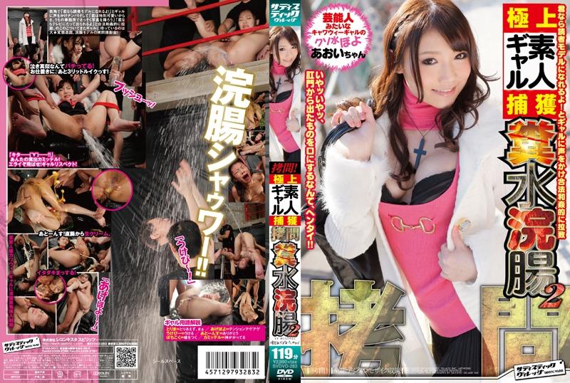 JAV Download Aoi Yuuki [SVDVD 283] 極上素人ギャル捕獲 拷問糞水浣腸  2 Gal スカトロ Scat Enema 2012 04 05