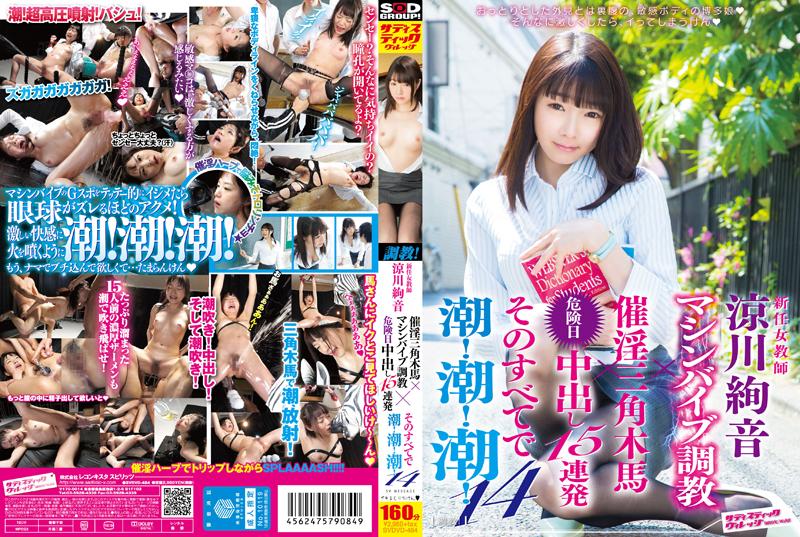 絢音 pussy JAV Download Ayane Suzukawa [SVDVD 484] 新任女教師 涼川絢音 マシンバイブ