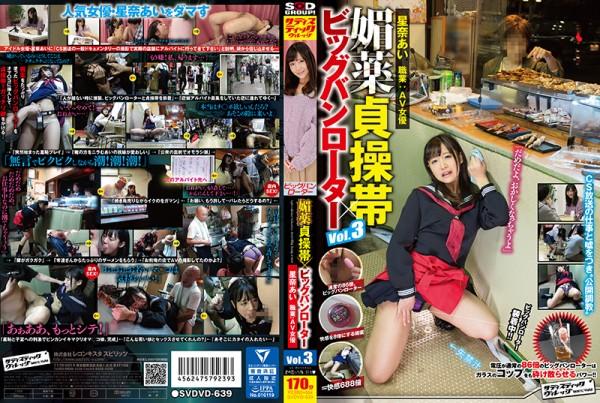 JAV Download Ai Hoshina [SVDVD 639] 媚薬貞操帯×ビッグバンローター Vol3 Planning ニューカジー風間 2018 01 11