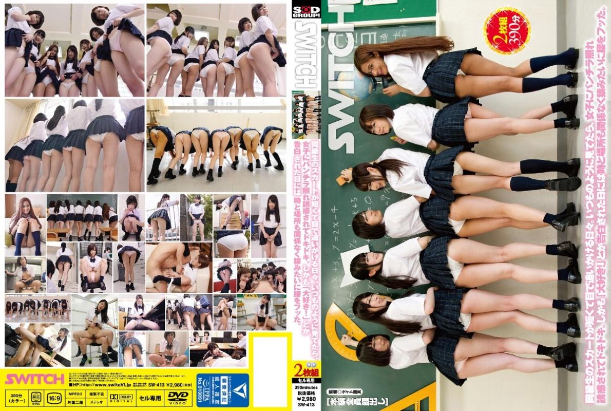 JAV Download [SW 413] 同級生のスカートが短くて目で追いかける日々。いつものように見てたら... ライト藤真 パンチラ(盗撮) School Girls 2016 06 09
