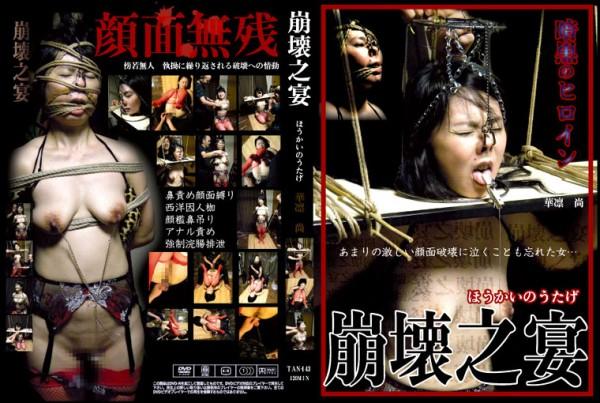JAV Download [TAN 143] 崩壊の宴~顔面無残 SM Torture 2013 05 24