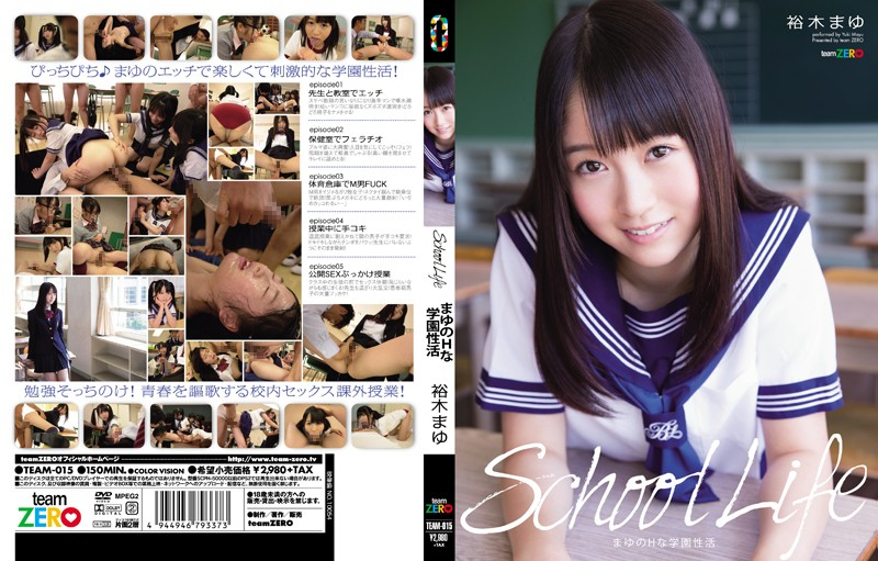 JAV Download Mayu Yuki [TEAM 015] School Life 裕木まゆ ソックス 着衣 フェラ Bloomers Slender メガネ Clothes Socks 2014 01 13