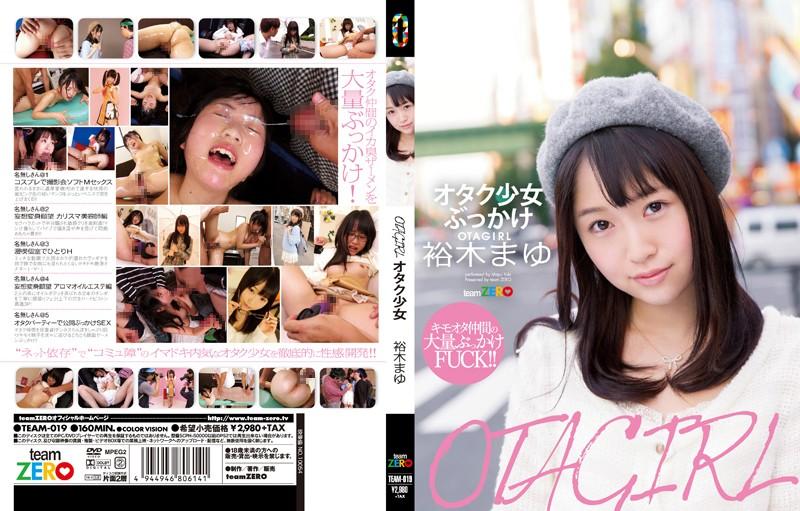 JAV Download Mayu Yuki [TEAM 019] OTAGIRL オタク少女 裕木まゆ 女優 160分 2014 02 13