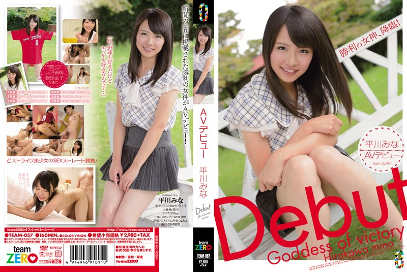 JAV Download Mina Hirakawa [TEAM 057] AVデビュー 平川みな Amateur Actress デビュー作 オナニー ポチョムキン 160分 2015 05 13