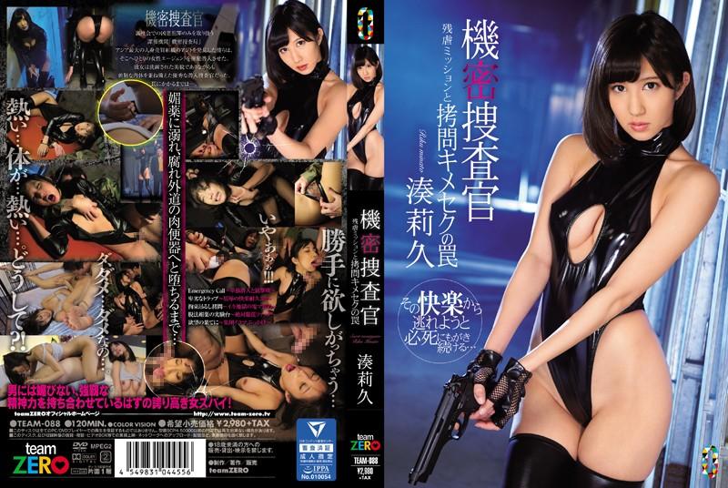 JAV Download Riku Minato [TEAM 088] 機密捜査官 湊莉久 残虐ミッションと拷問キメセクの罠 企画 2016 05 13