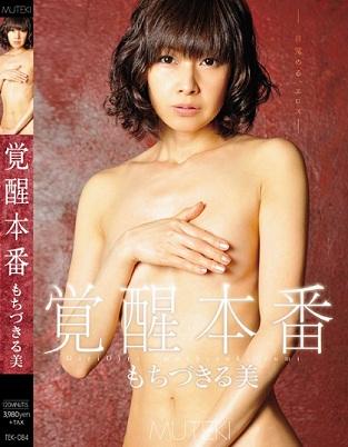 JAV Download Rumi Mochizuki [TEK 084] 覚醒本番 もちづきる美 120分 芸能人 2016 09 01