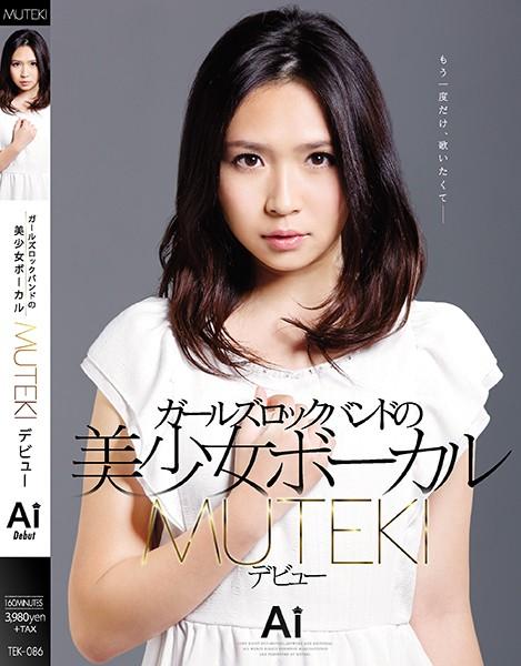 JAV Download Ai [TEK 086] ガールズロックバンドの美少女ボーカル MUTEKIデビュー Entertainer Actress 2017 01 01