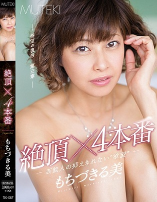 JAV Download Rumi Mochizuki [TEK 087] 絶頂×4本番 もちづきる美 MUTEKI Actress 2017 02 01