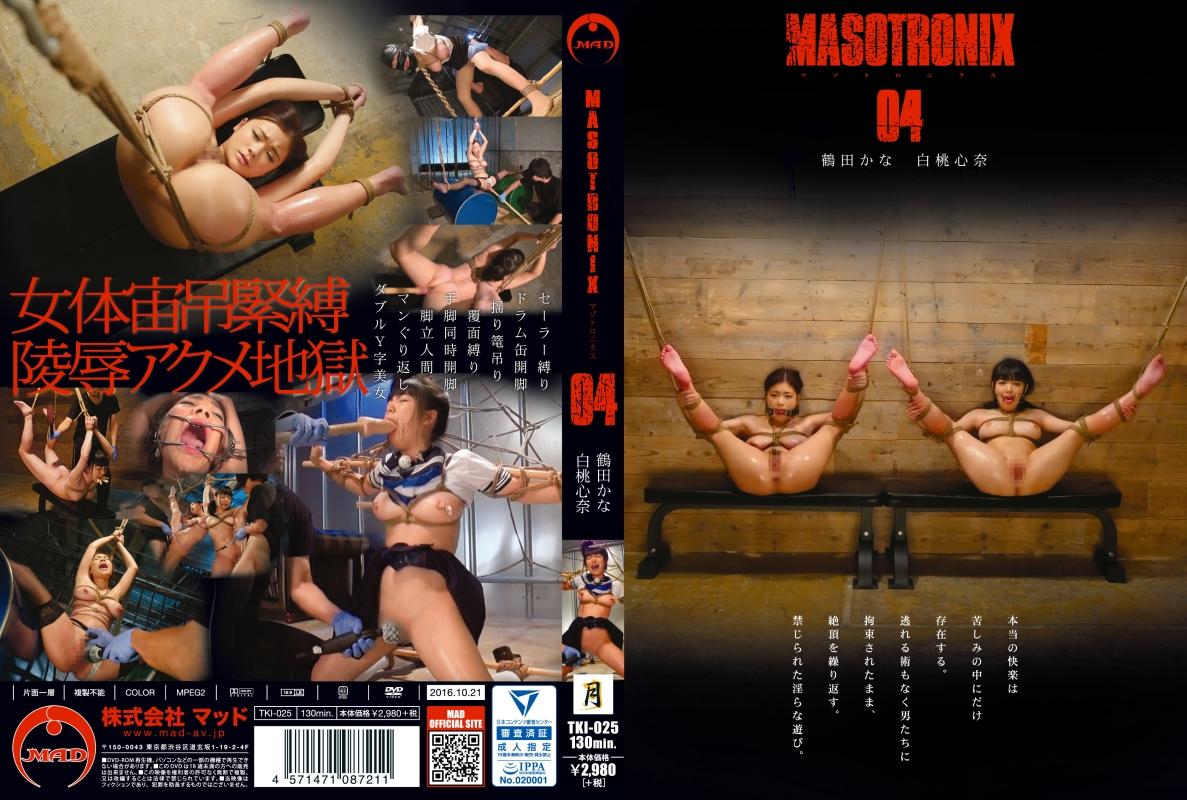 JAV Download Kana Tsuruta, Kokorona Hakuto [TKI 025] MASOTRONIX 04 月 MAD Deep Throating 2016 10 21