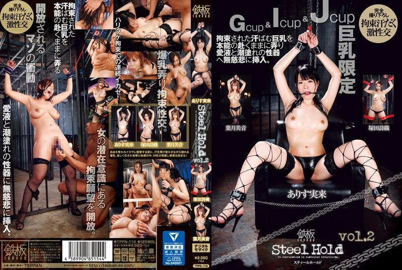 JAV Download Shiori Tsukada, Mion Hazuki, Mirai Arisu [TPPN 119] Steel Hold  2 葉月美音 ストッキング Actress TEPPAN Cowgirl 2016 07 01