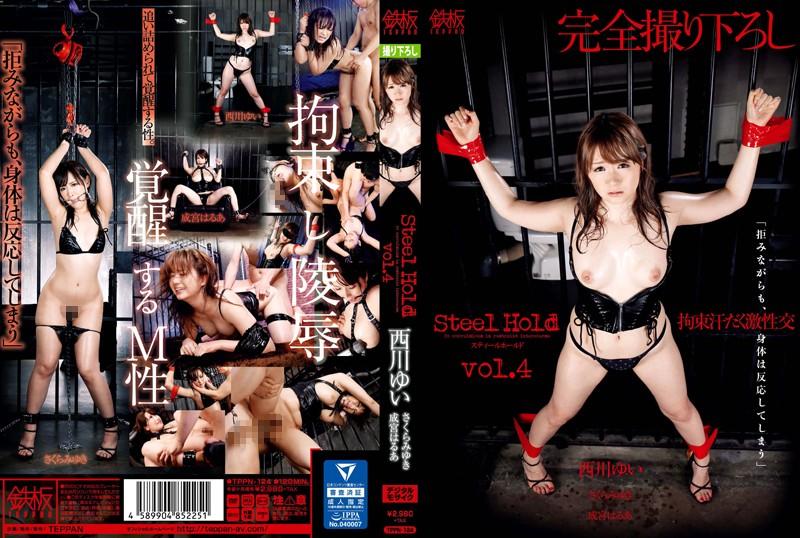 JAV Download Yui Nishikawa, Harua Narumiya, Miyuki Sakura [TPPN 124] Steel Hold vol.4 女優 2016 08 01