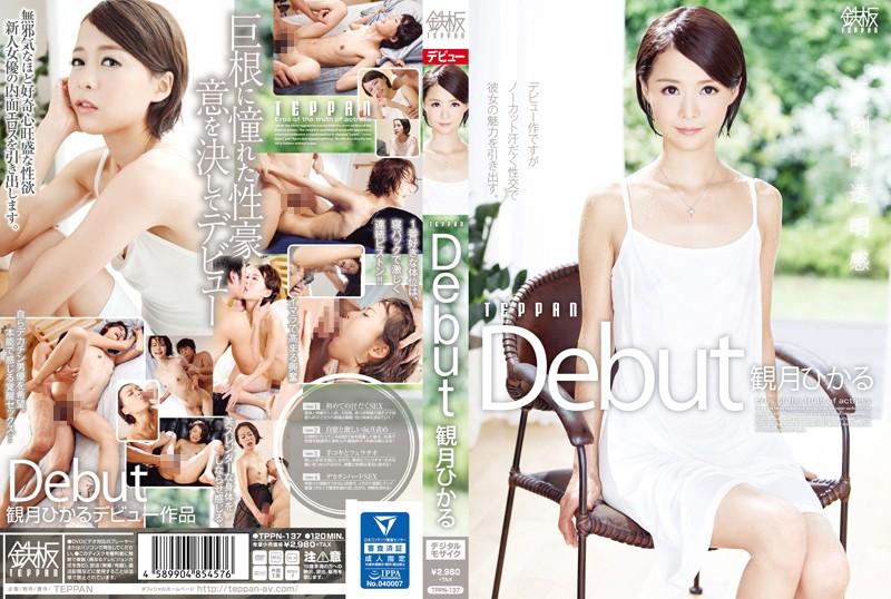JAV Download Hikaru Mitsuki [TPPN 137] TEPPAN Debut 観月ひかる 2016 12 01