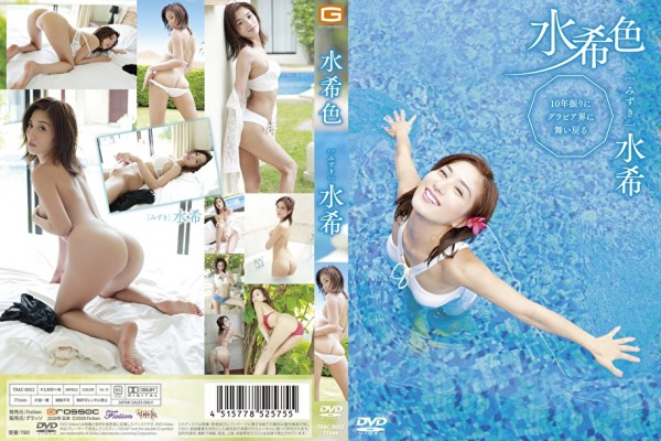 JAV Download Mizuki Watanabe [TRAC 0052] 水希/水希色 女優 イメージレーベル: 80分 2020 01 31