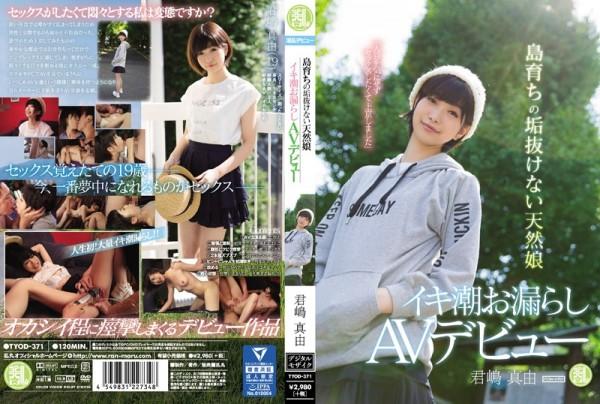 JAV Download Mayu Kimishima [TYOD 371] 「人目を気にせずセックスしたくて上京しました」 島育ちの垢抜けない天然娘 ... 女優 乱丸 2017 12 31
