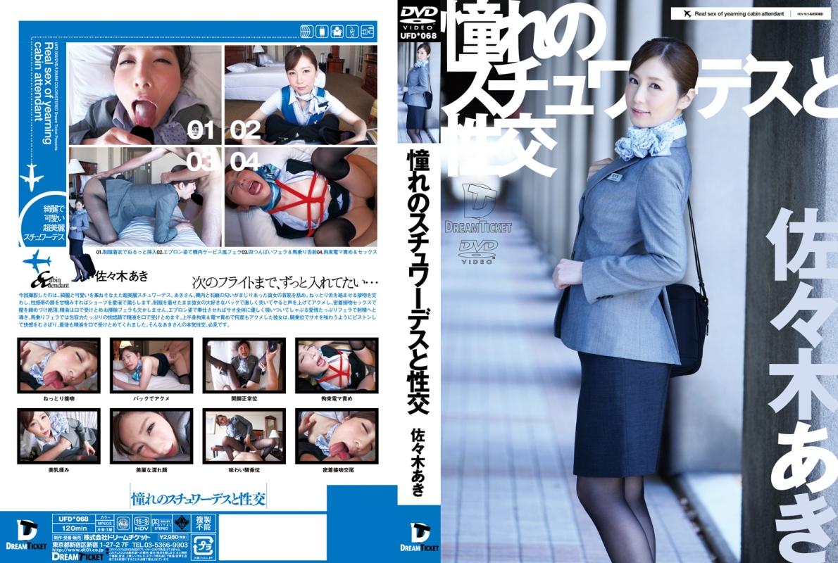 stewardess jav JAV Download Aki Sasaki [UFD 068] 憧れのスチュワーデスと性交 佐々木あき Slut