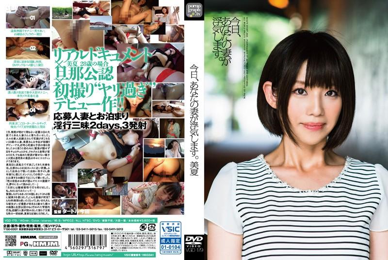 JAV Download Mika Aikawa [VGD 179] 今日、あなたの妻が浮気します。美夏 pornograph.tv 人妻・熟女 2016 10 29