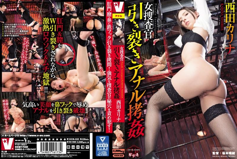 JAV Download Karina Nishida [VICD 353] 女捜査官 引き裂きアナル拷姦 コスチューム SM 2017 05 19