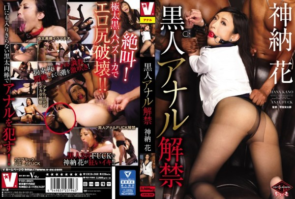 JAV Download Hana Kano [VICD 368] 黒人アナル解禁 120分 Torture V(ヴィ) Double Penetration 二穴挿入 2018 01 13