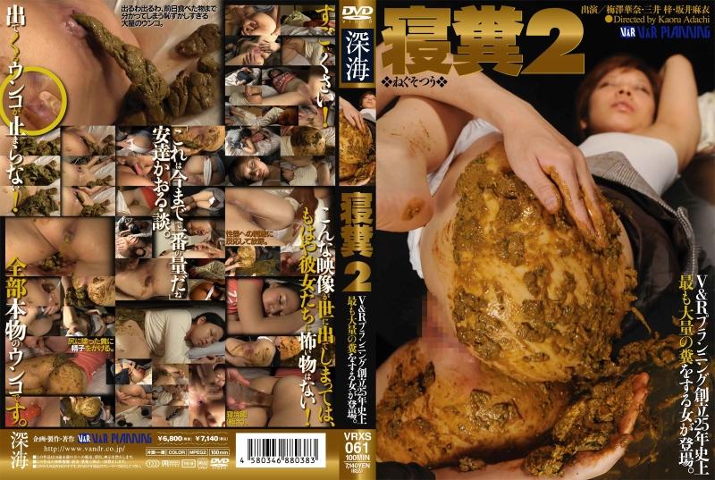 JAV Download Mai Sakai, Azusa Mitsui, Kana Umezawa [VRXS 061] 寝糞 2 スカトロ 放尿 100分 深海 2011 11 18