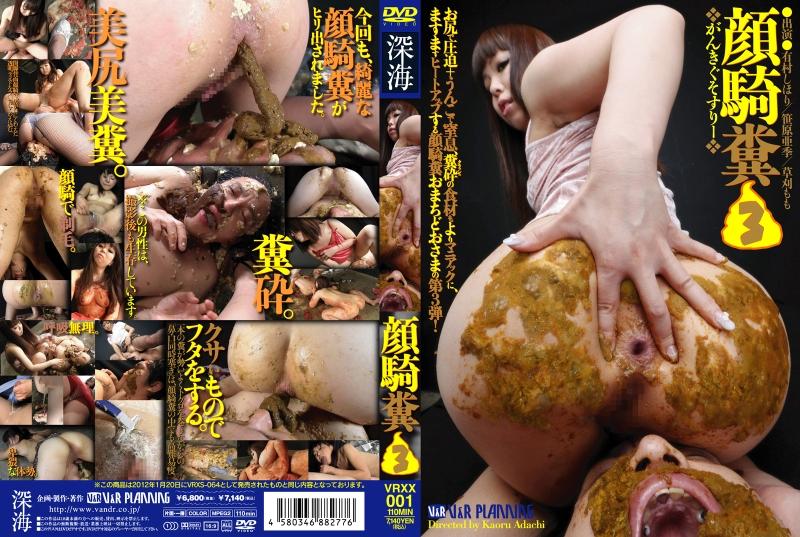 JAV Download Momo Kusakari, Aki Sasahara, Shihori Arimura [VRXS 064] (VRXX 001) 顔騎糞 3 深海 Slut Amateur 窒息 Defecation V&R 2012 03 02