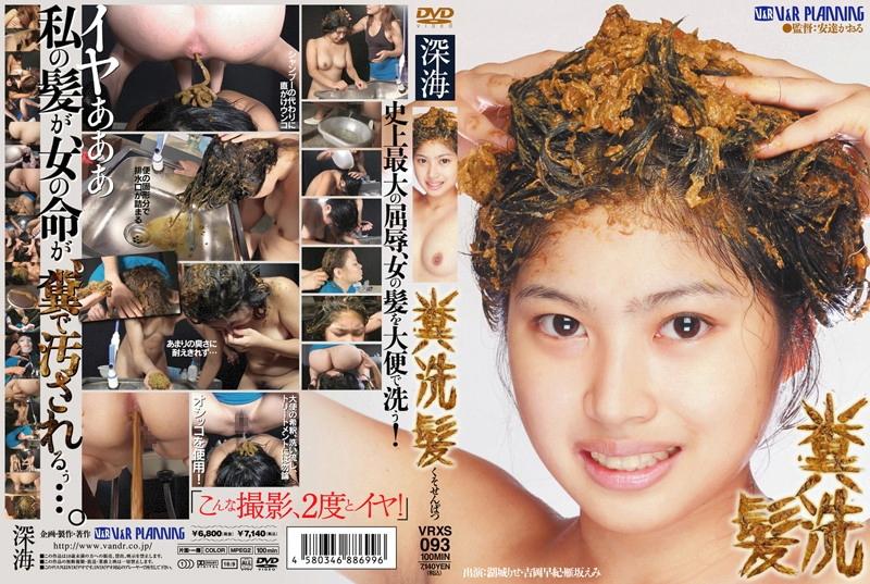 JAV Download Saki Yoshioka, Rise Koshou, Emi Karisaka [VRXS 093] 糞洗髪 湖城りせ 2012 11 16