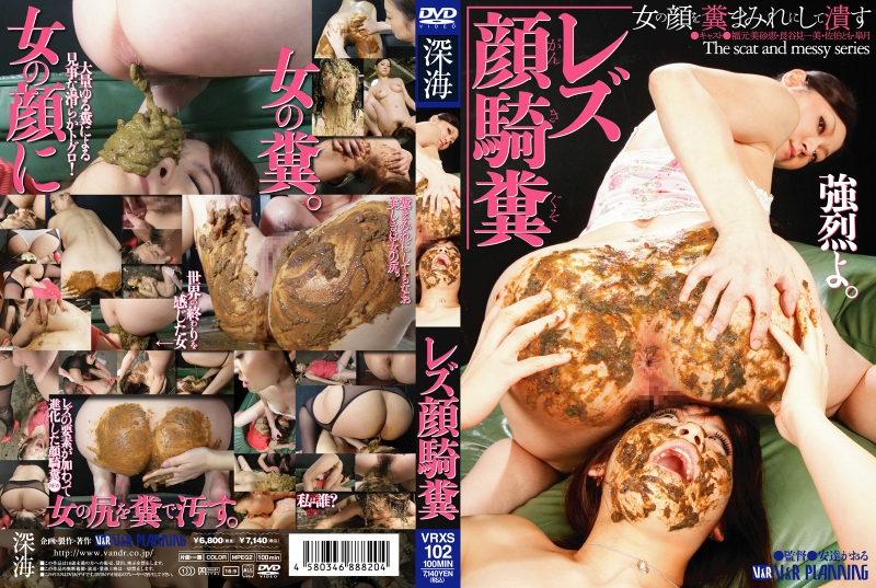 JAV Download Satoshi Saeki, Misae Fukumoto, Kazumi Hasemi [VRXS 102] レズ顔騎糞 V&R Scat Lesbian 長谷見一美 騎乗位 2013 02 15