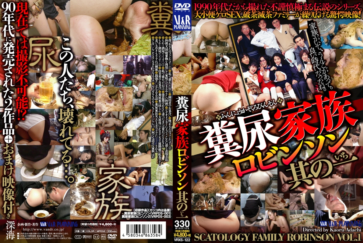 JAV Download [VRXS 122] 糞尿家族ロビンソン 1 凌辱 脱糞 Golden Showers 2013 12 20