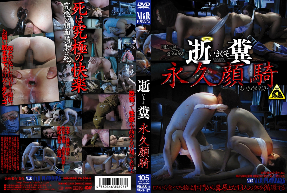 JAV Download [VRXS 137] 逝糞 ~永久顔騎~ Defecation Piss Drinking 顔面騎乗 スカトロ 痴女 105分 2014 08 14