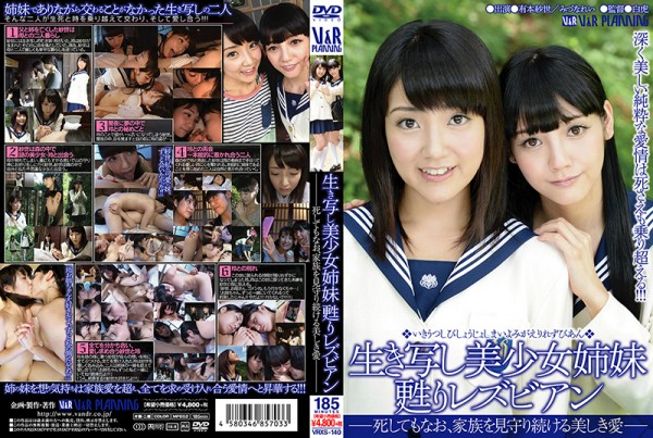 JAV Download Rei Mizuna, Sayo Arimoto [VRXS 140] 生き写し美少女姉妹 甦りレズビアン  死してもなお... V&Rプランニング 白虎 185分 2014 09 19