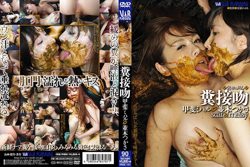 JAV Download Miharu Kai, Tsukasa Namiki [VRXS 141] 糞接吻 甲斐ミハル 並木つかさ Kiss Golden Showers Scat Lesbian Coprophagy スカトロ 2014 10 17