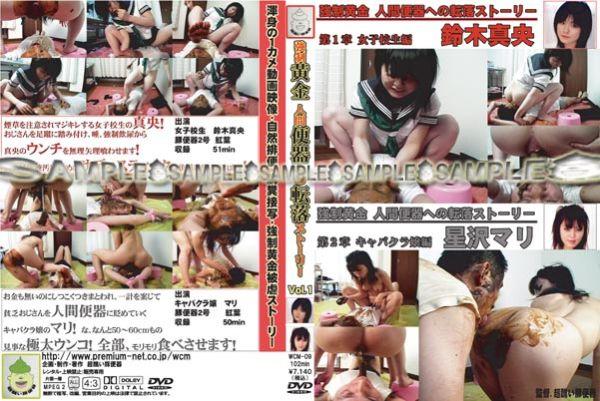 JAV Download Mari Hoshizawa, Mao Suzuki [WCM 09] 強制黄金人間便器への転落ストーリー  1 スカトロ Mao Suzuki 102分 鈴木真央 2006 12 15