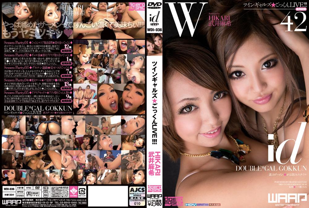 JAV Download Maki Takei, Hikari [WDI 036] ツインギャルズ★ごっくんLIVE!!! HIKARI ... ID 一ノ瀬くるみ 2013 11 08