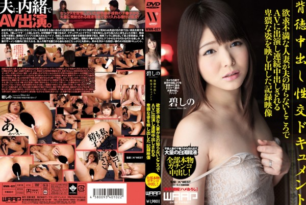 JAV Download Megumi Shino [WWK 027] 背徳中出し性交ドキュメント 碧しの 顔射・ザーメン 80分 2018 01 05