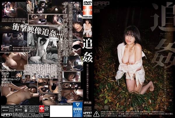 JAV Download Shizuka Takano [WZEN 020] 追姦 Big Tits 巨乳 2019 03 01