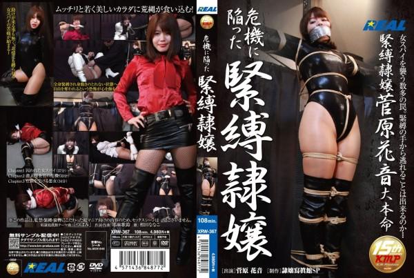 JAV Download Kanon Sugahara [XRW 367] 危機に陥った緊縛隷嬢 Humiliation 2017 09 22