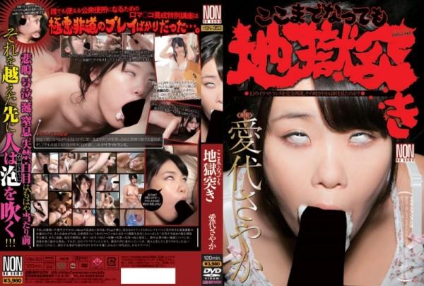JAV Download Sayaka Aishiro [YSN 353] ここまでなっても地獄突き 愛代さやか イラマチオ Boobs フェチ おっぱい 2012 12 07