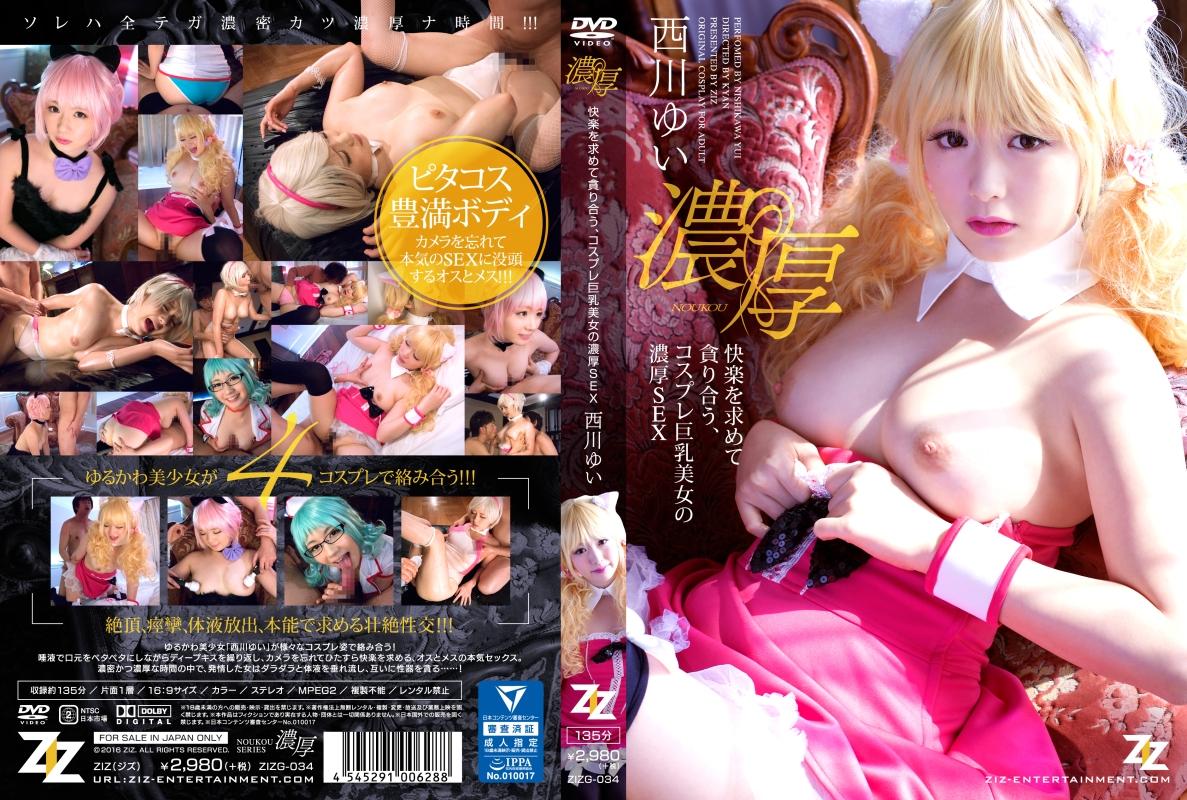 JAV Download Yui Nishikawa [ZIZG 034] 快楽を求めて貪り合う、コスプレ巨乳美女の濃厚SEX ... Actress 2016 10 28