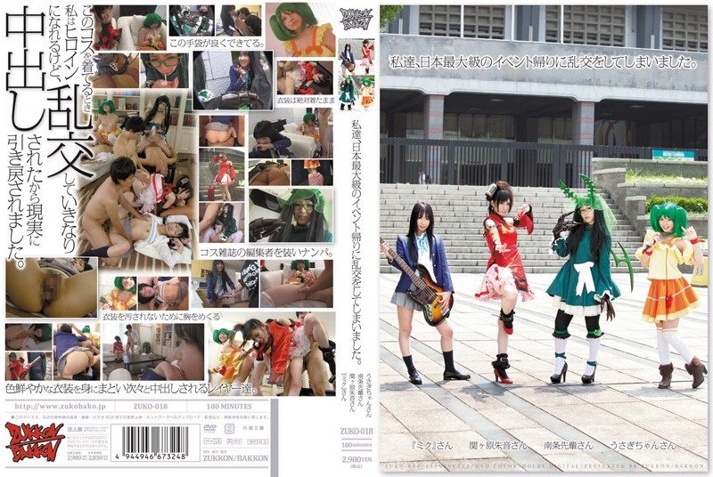 JAV Download Have done us, Orgy [ZUKO 018] 私達、日本最大級のイベント帰りに乱交をしてしまいました。 Gonzo ナンパ 着衣 Reality フェラ Cowgirl Orgy 2012 12 01