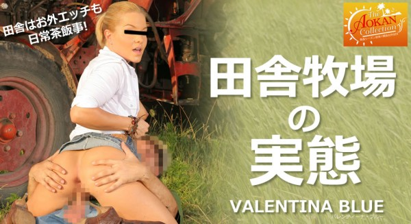 JAV Download Valantina Blue – Kin8tengoku / 金8天国 1951 田舎牧場の実態 The AOKAN Collection バレンティーナ Anal アナル 2018 07 24