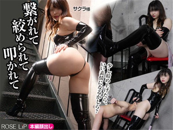 JAV Download Sakura   Roselip Fetish 0873 サクラ様 繋がれて絞められて叩かれて Sakura is connected, strangled and beaten up [WMV / 1280x720 / 00:29:43 / 600 MB]