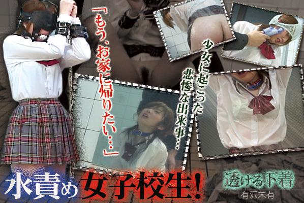 JAV Download Miyu Arisawa – SM miracle e0106 水責め女子校生!透ける下着 有沢未有