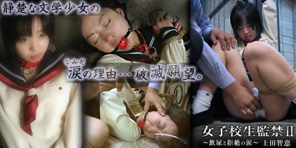 JAV Download Chie Ueda – SM miracle e0185 女子校生監禁2~飲尿と拒絶の涙~ 上田智恵