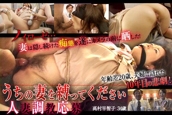 JAV Download Takamura Sachiko – SM miracle e0186 人妻調教応募 うちの妻を縛ってください 高村早智子