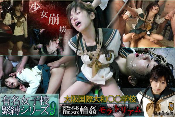 JAV Download Shimada Kanami – SM miracle e0300 有名女子校緊縛シリーズ9 監禁輪姦モラトリアム 島田佳奈美