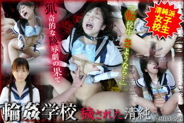 JAV Download Shimada Kanami – SM miracle e0301 輪姦学校~穢された清純~ 島田佳奈美