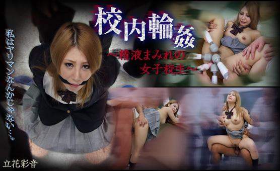 JAV Download Ayane Tachibana – SM miracle e0533 校内輪姦 ~精液まみれの女子校生~ 立花彩音