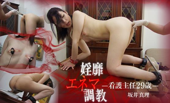 JAV Download Mari Sakai – SM miracle e0605 婬靡エネマ調教 ~看護主任29歳~ 坂井真理