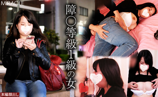 JAV Download SM miracle E0939 「障○等級1級の女」  Restraint  拘束
